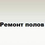 """Компания """"Ремонт полов 18"""""""