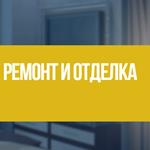 """Компания """"Ремонт Сибири"""""""