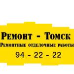 """Компания """"Ремонт-Томск"""""""