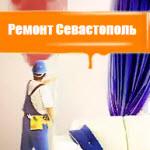 """Компания """"РемонтСевастополь"""""""