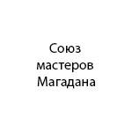 """Компания """"Союз мастеров Магадана"""""""