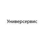 """Компания """"Универсервис"""""""