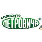 "Компания ""Спросить Петровича"""