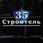"""Компания """"Строитель35"""""""