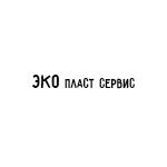 """Компания """"ЭКО пласт сервис"""""""