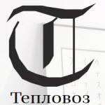 "Компания ""Тепловоз"""