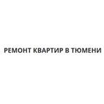 """Компания """"РЕМОНТ КВАРТИР В ТЮМЕНИ"""""""