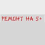 """Компания """"Ремонт 5+ ИП Усанов"""""""