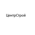 """Компания """"ЦентрСтрой"""""""