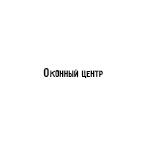 """Компания """"Оконный центр"""""""